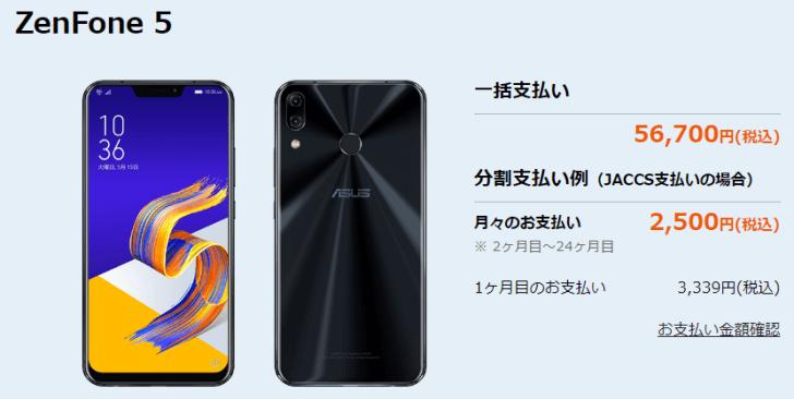 ZenFone 5 nuroモバイル