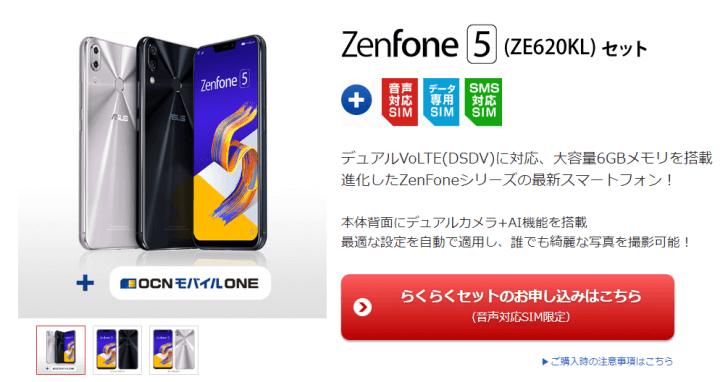 ZenFone 5 OCNモバイルONE