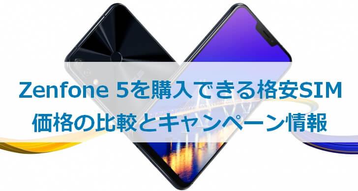ZenFone 5を購入できる格安SIMの価格の比較とキャンペーン情報