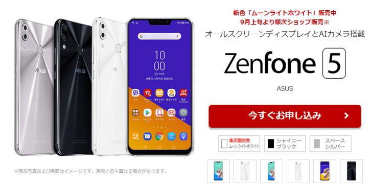ZenFone 5 楽天モバイル