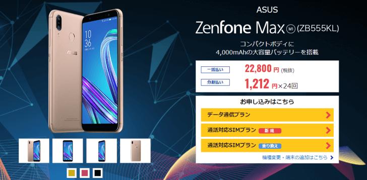 「ZenFone Max(M1)」DMMモバイル
