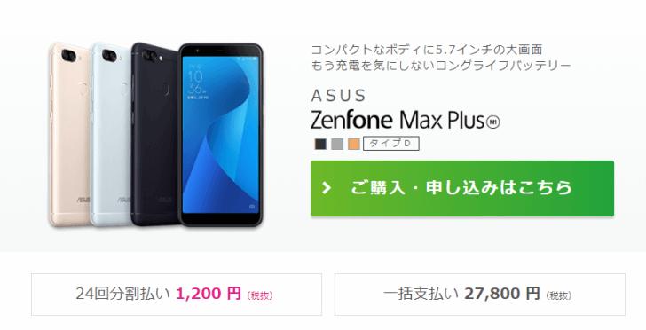 「ZenFone Max Plus (M1)」IIJmio