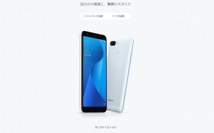 「ZenFone Max Plus (M1)」LINEモバイル