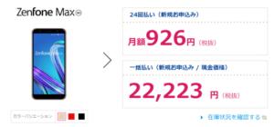「ZenFone Max Plus (M1)」NifMo