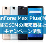 ZenFone Max Plus(M1)を購入できる格安SIMの価格の比較とキャンペーン情報