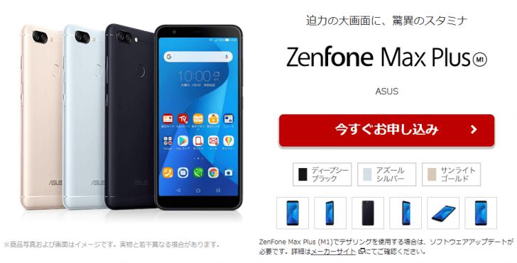 「ZenFone Max Plus (M1)」楽天モバイル