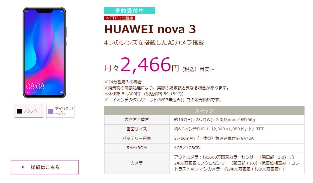 「HUAWEI nova 3」イオンモバイル