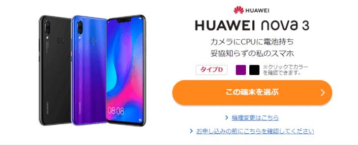 「HUAWEI nova 3」BIGLOBEモバイル