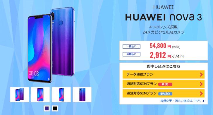 「HUAWEI nova 3」DMMモバイル