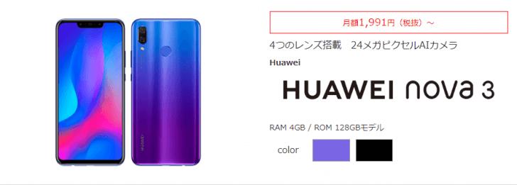「HUAWEI nova 3」エキサイトモバイル