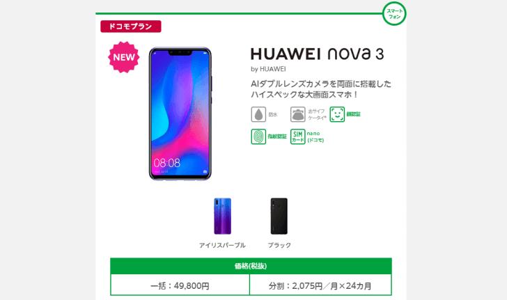 「HUAWEI nova 3」mineo