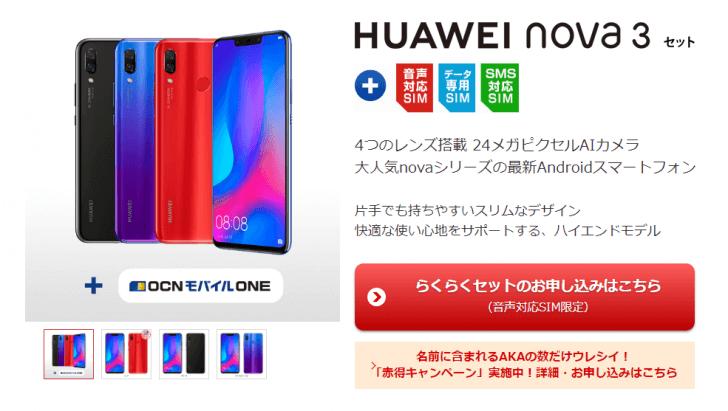 「HUAWEI nova 3」OCNモバイルONE