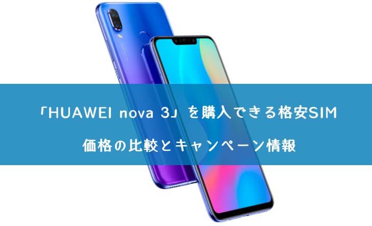 「HUAWEI nova 3」を購入できる格安SIMの価格の比較とキャンペーン情報