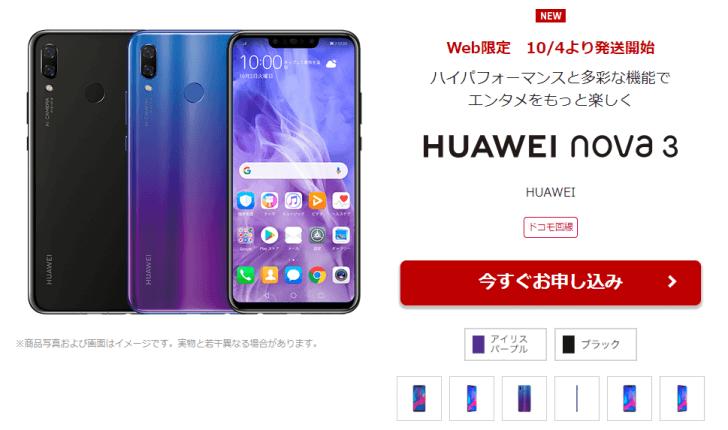 「HUAWEI nova 3」楽天モバイル