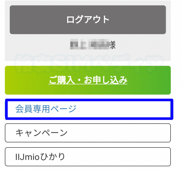 IIJmio 通信速度制限-2