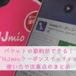 IIJmioの高速通信ON/OFF機能「クーポンスイッチ」の使い方