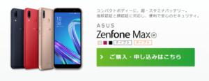 「ZenFone Max(m1)」IIJmio