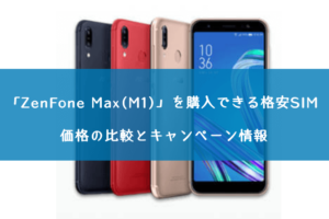 ZenFone Max(M1)を購入できる格安SIMの価格の比較とキャンペーン情報