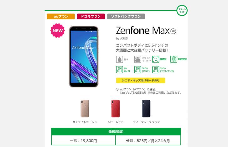 「ZenFone Max Plus (M1)」mineo