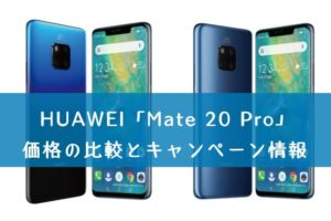 HUAWEI「Mate 20 pro」を購入できる格安SIMの価格の比較とキャンペーン情報