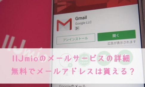 IIJmioは無料で使えるメールアドレスは貰える?IIJmioのメールサービスの詳細