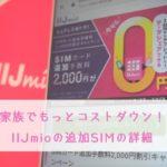 家族でもっと安くなる!IIJmioの追加SIMの詳細