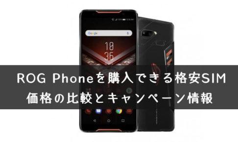 ASUS「ROG Phone」を購入できる格安SIMの価格の比較とキャンペーン情報