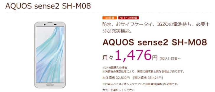 「AQUOS sense2 SH-M08」イオンモバイル