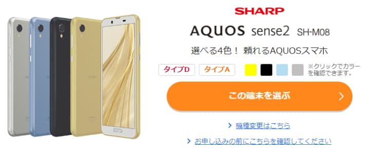 「AQUOS sense2 SH-M08」BIGLOBEモバイル