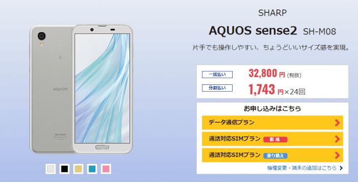 「AQUOS sense2 SH-M08」DMMモバイル