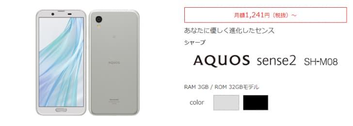 「AQUOS sense2 SH-M08」エキサイトモバイル