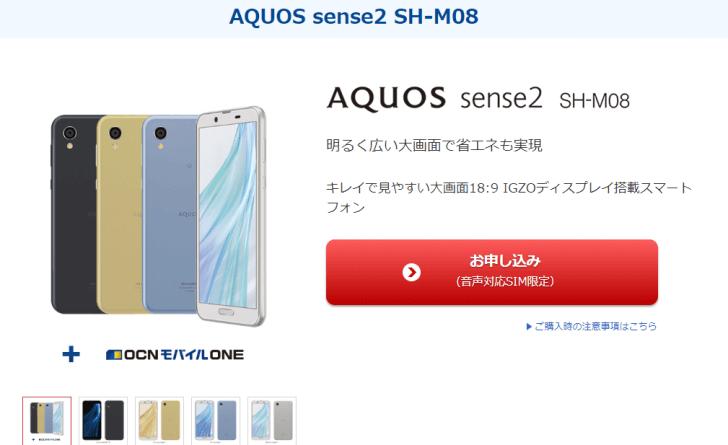 「AQUOS sense2 SH-M08」OCNモバイルONE