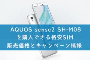 「AQUOS sense2 SH-M08」を購入できる格安SIMの価格の比較とキャンペーン情報