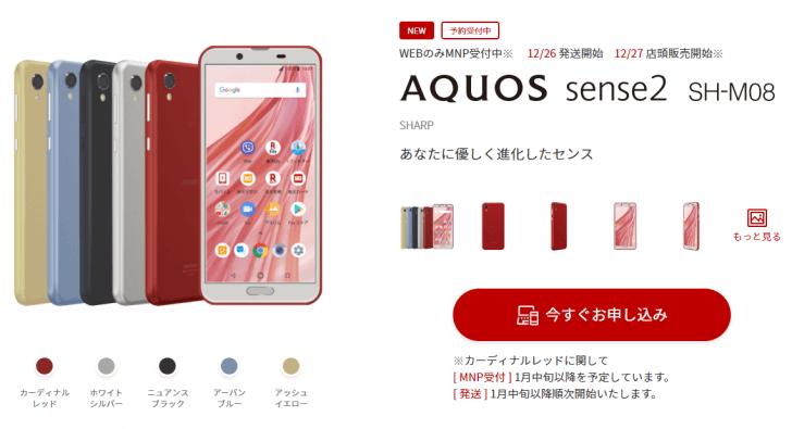 「AQUOS sense2 SH-M08」楽天モバイル