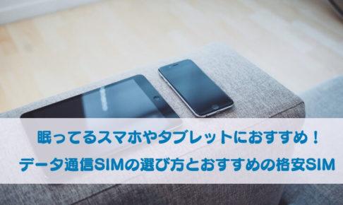 眠ってるスマホなどに!データ通信SIMの選び方とおすすめの格安SIM