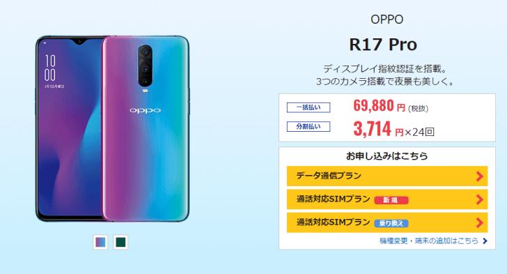 「R17 Pro」DMMモバイル