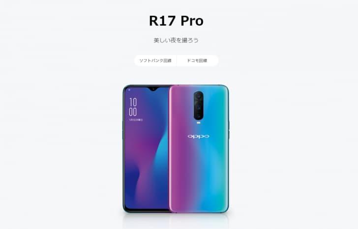 「R17 Pro」LINEモバイル