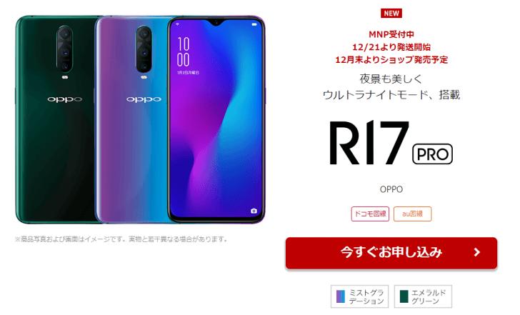 「R17 Pro」楽天モバイル