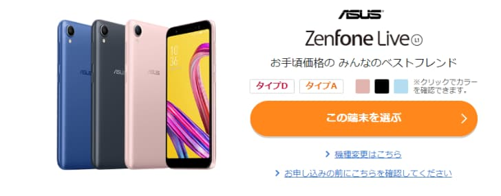 「Zenfone Live」BIGLOBEモバイル