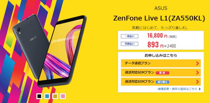 「Zenfone Live」DMMモバイル
