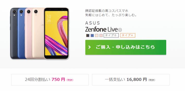 「Zenfone Live」IIJmio