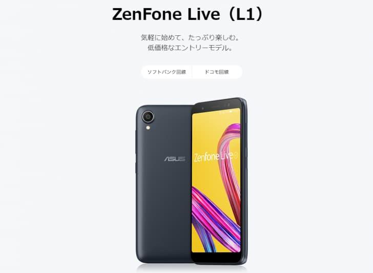 「Zenfone Live」LINEモバイル