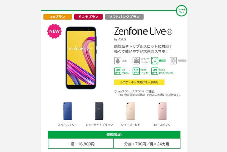 「Zenfone Live」mineo