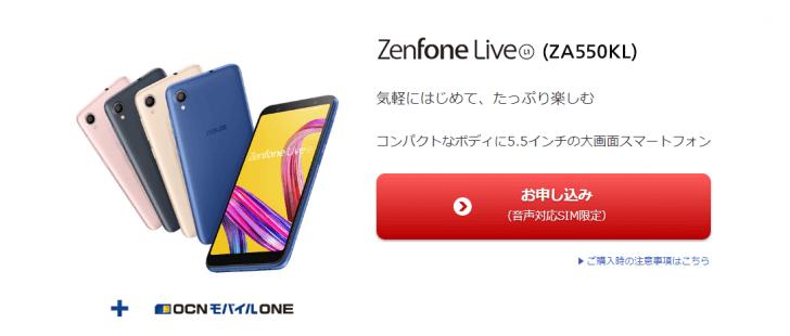 「Zenfone Live」OCNモバイルONE
