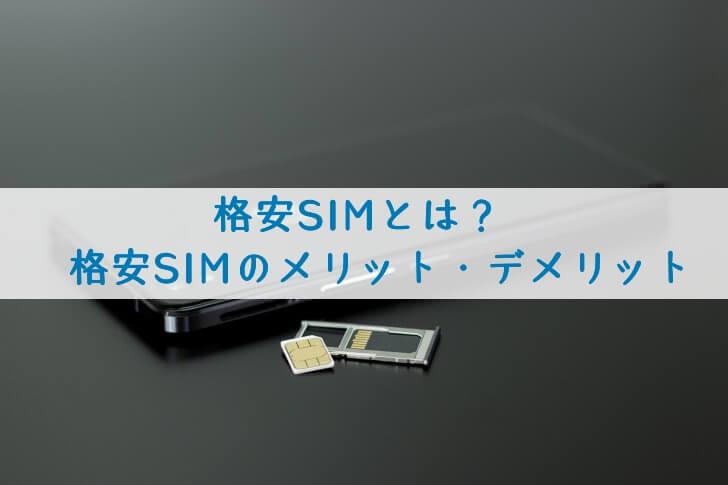 格安SIMとは?格安SIMのメリット・デメリット
