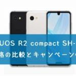 「AQUOS R2 compact SH-M09」を購入できる格安SIMの価格の比較とキャンペーン情報