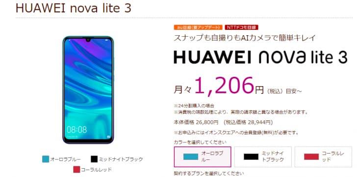【HUAWEI nova lite 3】イオンモバイル