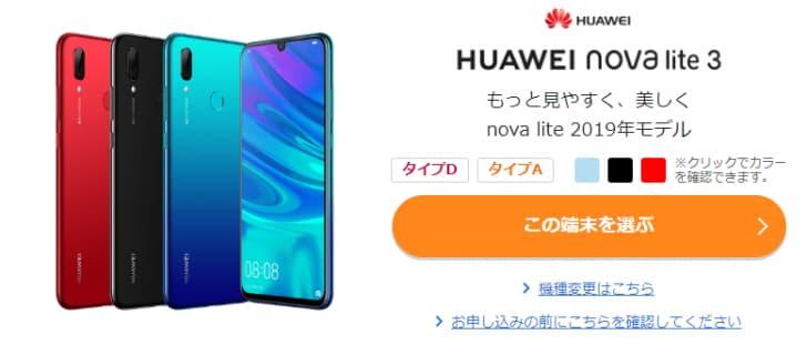 HUAWEI nova lite 3 BIGLOBEモバイル