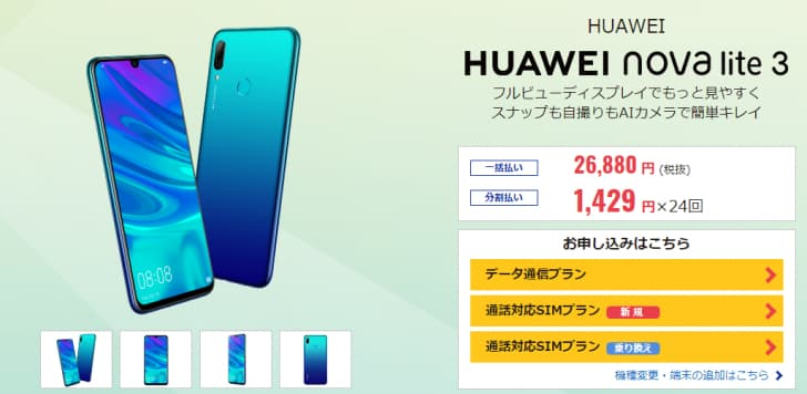 【HUAWEI nova lite 3】DMMモバイル