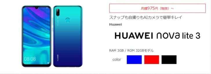 【HUAWEI nova lite 3】エキサイトモバイル